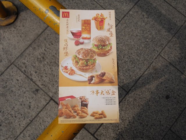 flyer for the Lunar New Year special items at McDonald's in mainland China