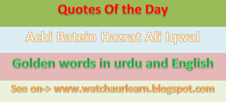 Achi batein golden words hazrat ali quotes sms messages ...