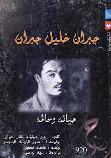 تحميل كتاب جبران خليل جبران | حياته وعالمه | كامل | pdf
