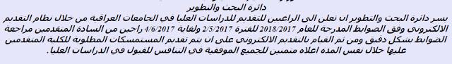#العراق موقع التقديم للدراسات العليا 2017-2018 - الجامعات العراقية