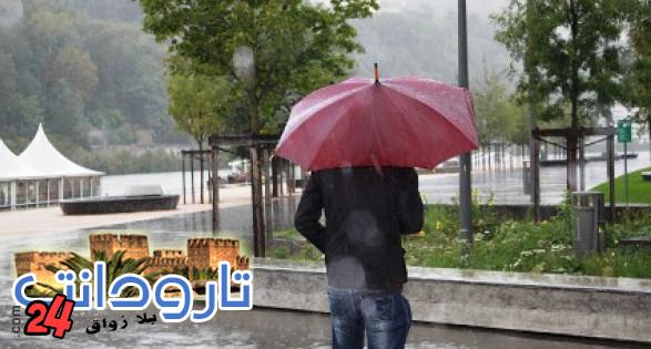 الأرصاد الجويةتعلن في نشرة خاصة نزول أمطار قوية بأكادير و مناطق أخرى بسوس ابتداء من زوال اليوم الأربعاء