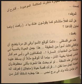اقتباس من عدد أسطورة الحلقات المنسية للكاتب أحمد خالد توفيق من سلسلة ما وراء الطبيعة