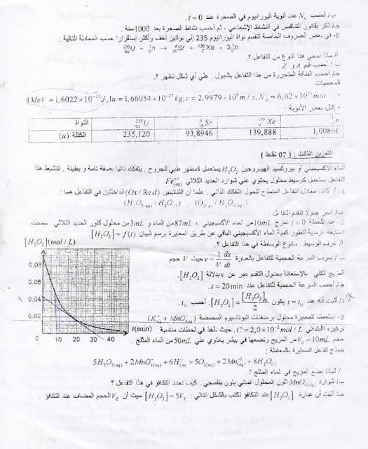 اختبار الثلاثي الأول في مادة الفيزياء علوم تجريبية 2016-2017 ثانوي بن نابي سليمان