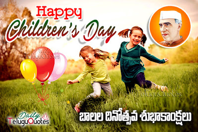 top-telugu-childrens-day-quotes-greetings-wishes-hd-images-wallpapers