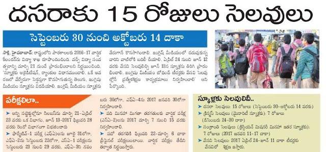 TS School Academic Calendar 2016-2017 Telangana