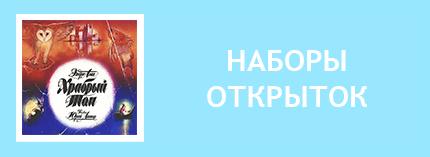 Набор открыток СССР детский для детей. Советский набор открыток. Открытки СССР. Советские открытки.
