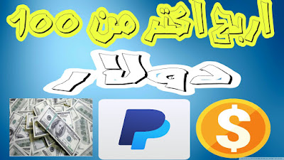 أول عربي يشرح طريقة الربح من هذا الموقع 100 دولار