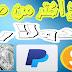 أول عربي يشرح طريقة الربح من هذا الموقع 100 دولار لعبة من البايبال