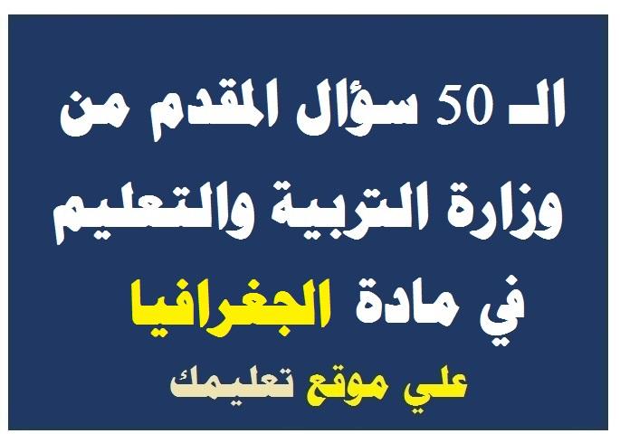 إجابة 50 سؤال في مادة الجغرافيا من وزارة التربية والتعليم ثانوية عامة 2020