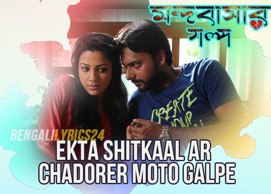 Ekta Shitkaal Ar Chadorer Moto Golpe - MandoBasar Galpo, Antara Mitra, MP3 Song