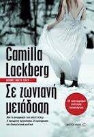 """""""Σε ζωντανή μετάδοση"""" της Camilla Lackberg"""