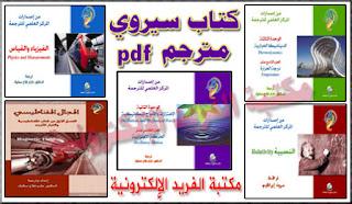 تحميل كتاب سيروي في الفيزياء مترجم إلى العربية serway physics pdf المركز العلمي للترحمة