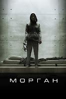 Морган фильм 2016 смотреть онлайн hd 1080 качестве