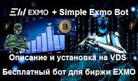 Simple Exmo Bot - бесплатный бот для биржи EXMO - описание и установка на VDS