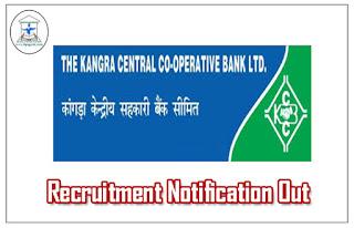 Kangra Central Co-Operative Bank 2017 Recruitment – Apply Now