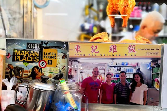 Tong-Kee-Chicken-Rice-東記雞飯-Tanglin-Halt-Food-Centre-Singapore
