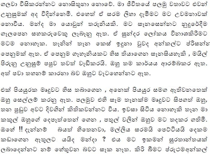 Sinhala Wal Katha Pdf: Sinhala Wal Katha: Amuththek 2