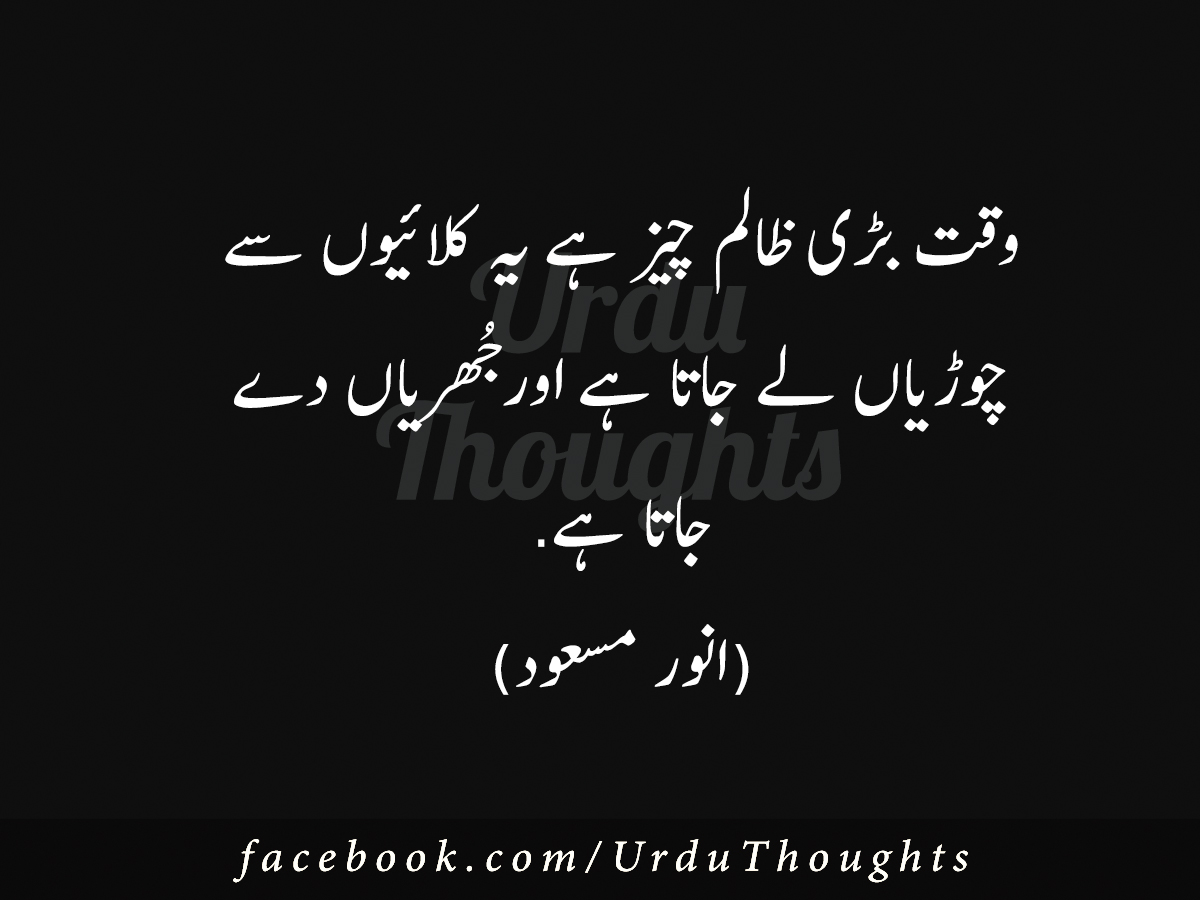 17 Urdu Quotes About Time People Life Zindagi - Urdu Thoughts