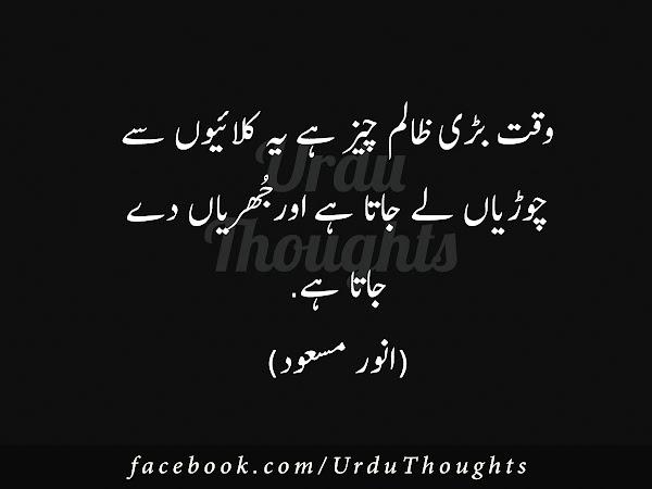 17 Urdu Quotes About Time People Life Zindagi