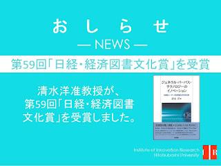 【お知らせ】第59回「日経・経済図書文化賞」を受賞