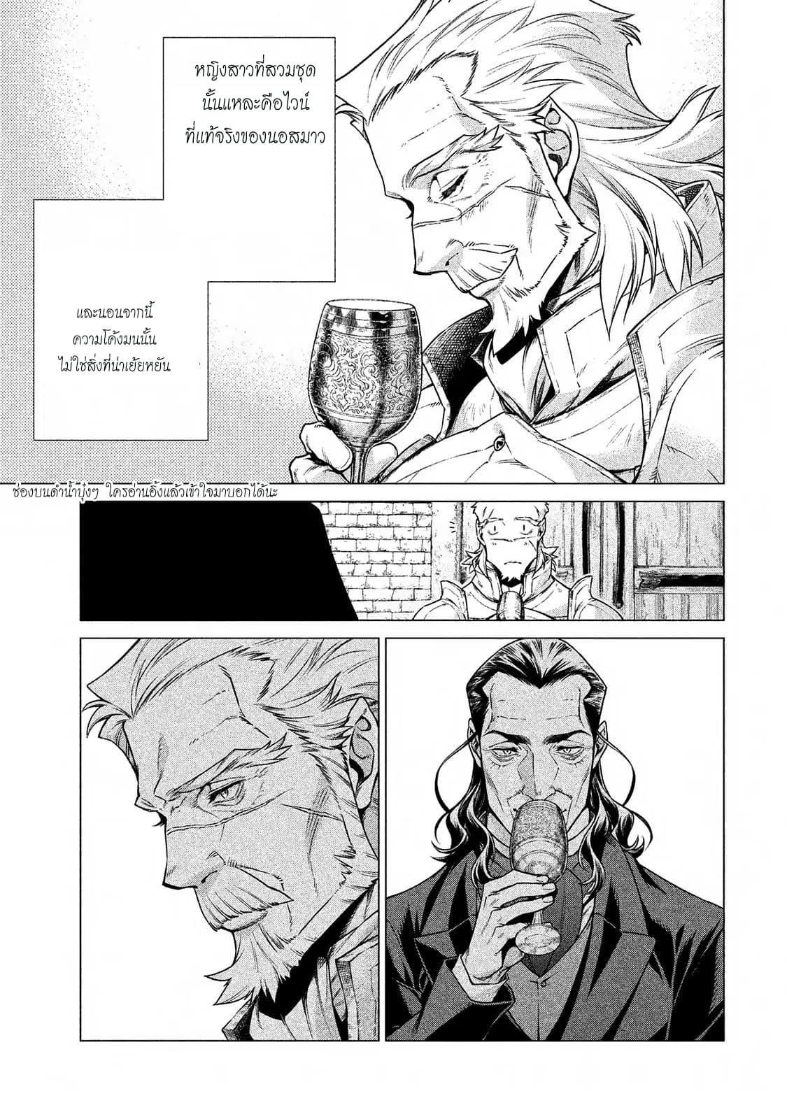อ่านการ์ตูน Henkyou no Roukishi - Bard Loen ตอนที่ 12 หน้าที่ 11