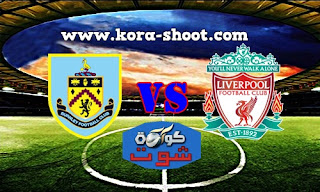 مشاهدة مباراة ليفربول وبيرنلي بث مباشر 10-03-2019 الدوري الانجليزي