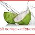 नारीयल पानी के अद्भुत गुण - Nariyel pani ke Fayde  - Coconut Health Benefits