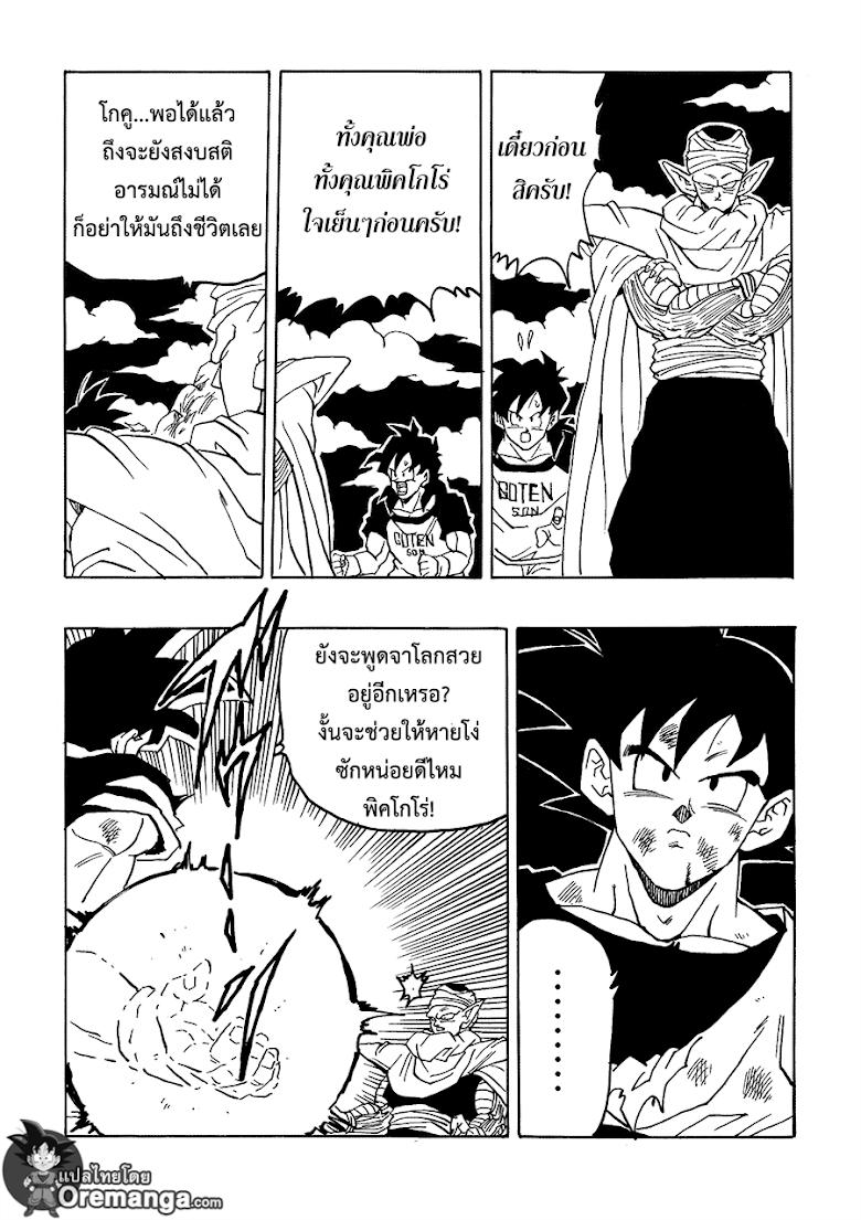 Dragonball After - หน้า 17