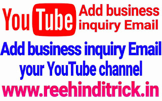 YouTube channel me business inquiry email add kaise kare 1