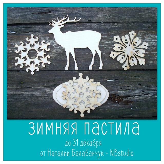 Зимняя пастила с Оленем от меня! до 31 декабря