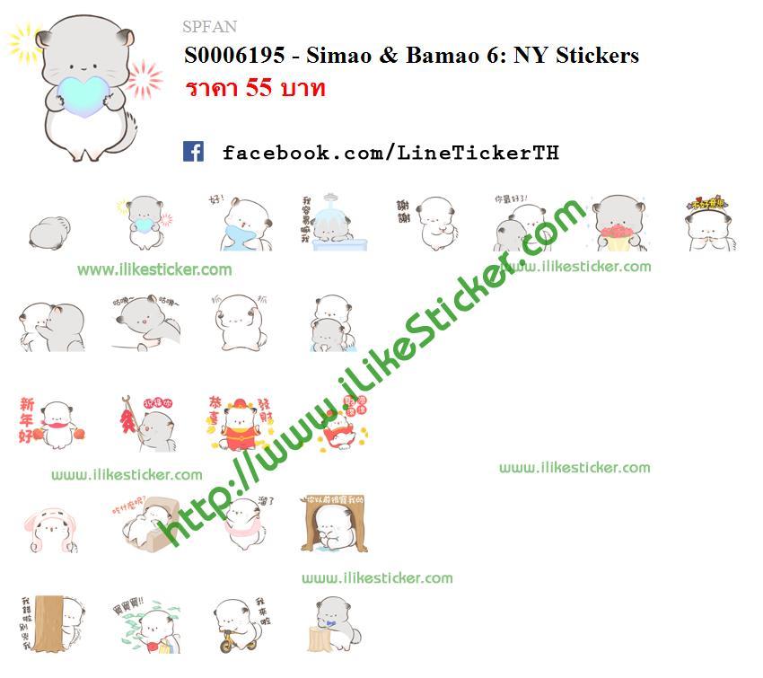 Simao & Bamao 6: NY Stickers