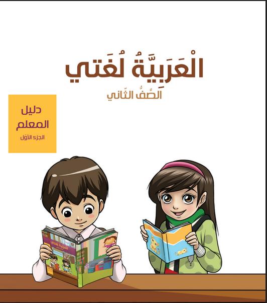 دليل المعلم في اللغة العربية للصف الثاني