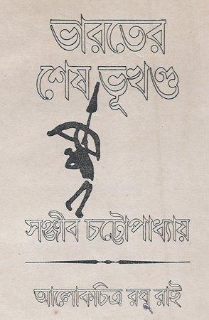 ভারতের শেষ ভুখন্ড - সঞ্জীব চট্টোপাধ্যায়