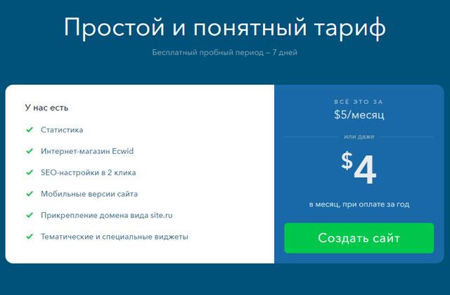 ukit конструктор сайтов цены