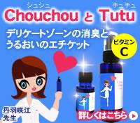 http://www.tclinic.jp/VitaminC.html