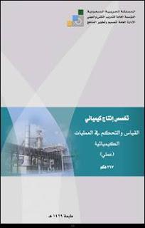 كتاب القياس والتحكم في العمليات الكيميائية عملي  pdf