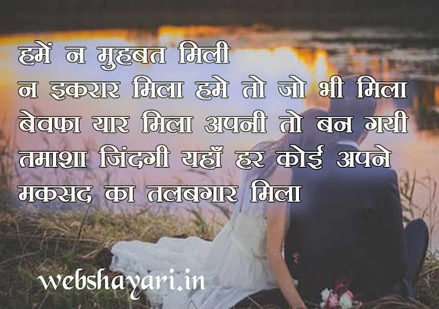 LOVE GUM SHAYARI HINDI  HD image