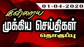 Puthiya Thalaimurai Tv | Head Line 01-04-2020