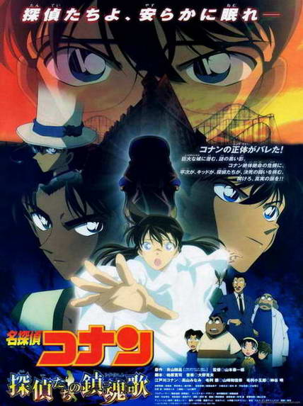 Detective conan full movie 8 eng sub - Shaktimaan episode