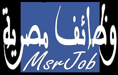 وظائف خالية-وظائف مصرية-Msrjob.Com