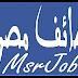 وظائف خالية - وظائف مصرية - Msrjob.Com - بتاريخ 15 فبراير 2016
