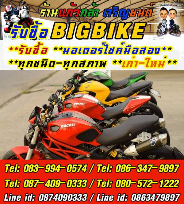 รับซื้อ bigbike ให้ราคาสูง