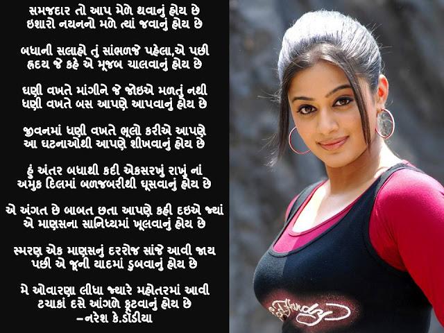 समजदार तो आप मेळे थवानुं होय छे Gujarati Gazal By Naresh K. Dodia