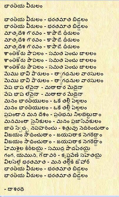 Telugu Jola Patalu Free Download