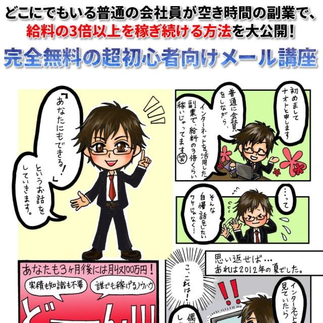 覚醒メールセミナーNEO_2