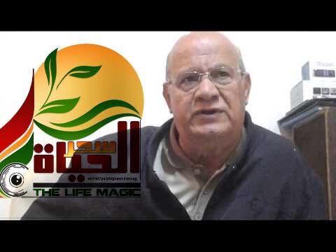 حوار صحفي خاص سحر الحياة .. الموسيقار الفلسطيني الكبير و القدير الأستاذ حسين نازك