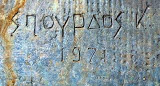 η προτομή του Κωνσταντινίδη Ιωάννη στην Καβάλα