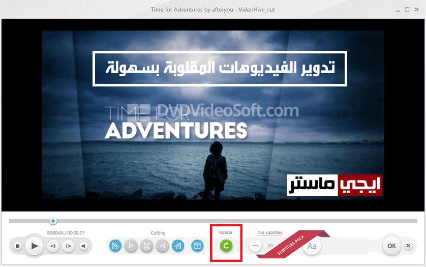 برنامج Freemake Video Converter لتدوير الفيديوهات المقلوبة