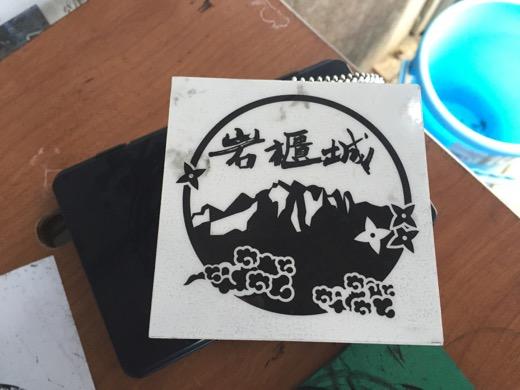 岩櫃山と手裏剣と筋斗雲風の雲が描かれている岩櫃城スタンプ