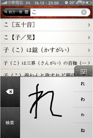 IPhone日文手寫輸入 | 日語學習天地